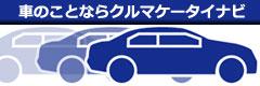 自動車保険の加入、中古車の買取や購入「クルマケータイナビ」